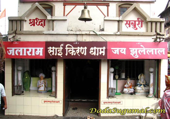 Ram Ghat, Ram Kund, Sai Kiran Dham