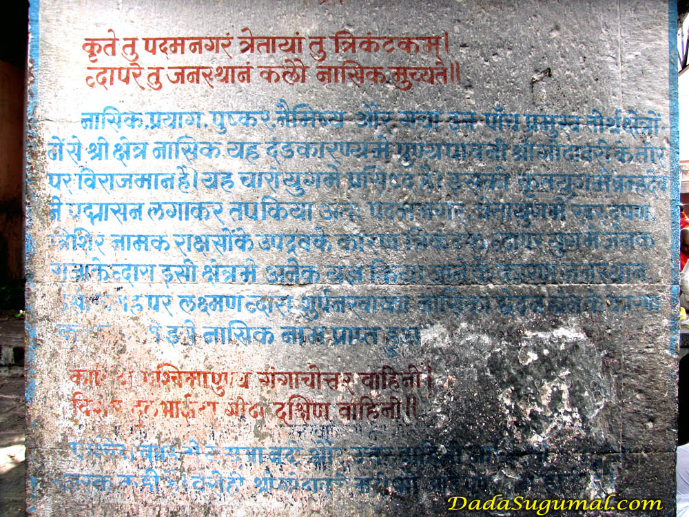 Board at Panchvati, Ghodavari River, Nashik